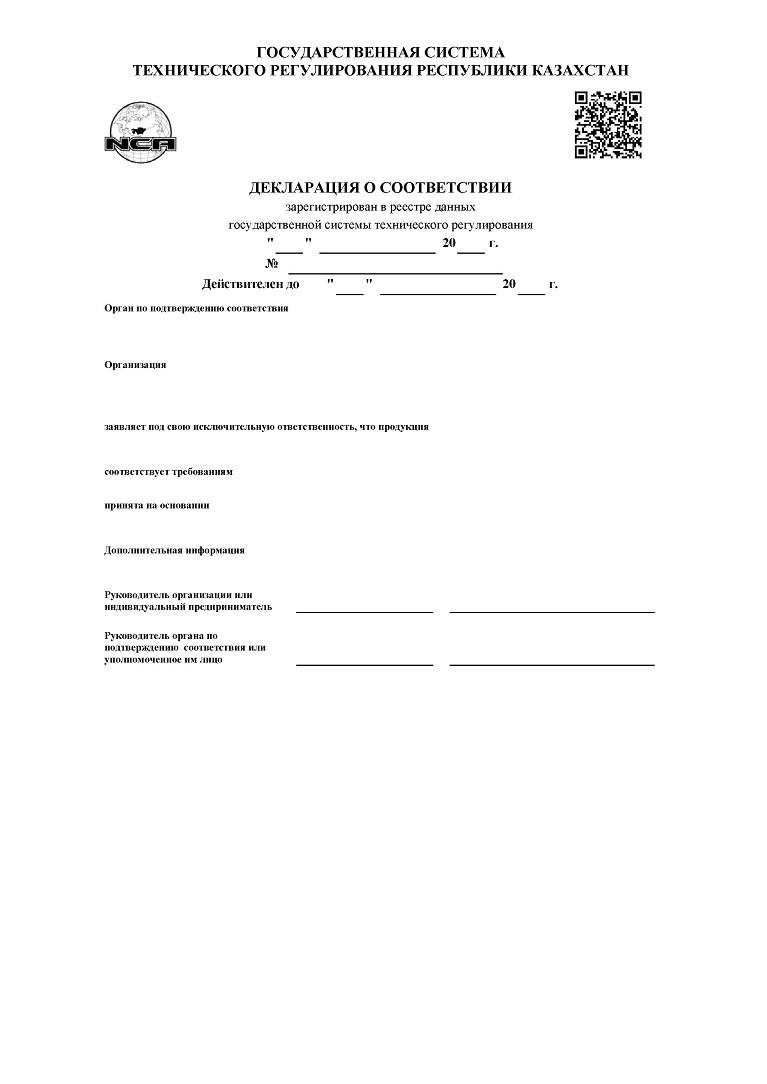 Сертификация диабетической продукции в казахстане банкомат сертификация продукции