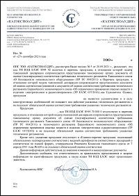 письмо о том что товар не подлежит обязательной сертификации образец - фото 10