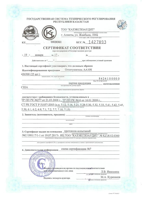 Сертификация работ республика казахстан сертификация фарфоровых чайников