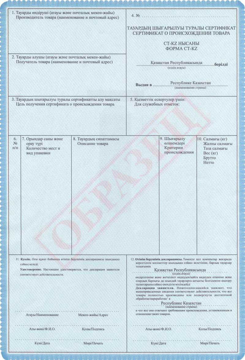 Получение сертификата сt kz метрология стандартизация и сертификация - программа дисциплины