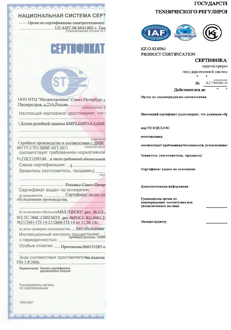 Сертификация продукции в казахс какая сертификация нужна некру