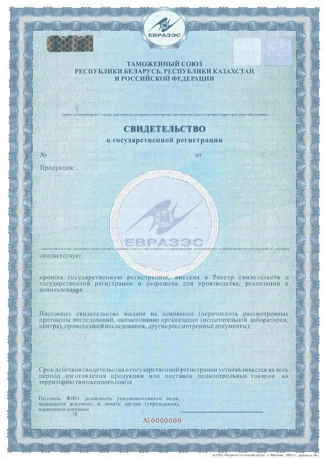 Сертификация или гос регистрация реферат на тему международная стандартизация и сертификация продукции