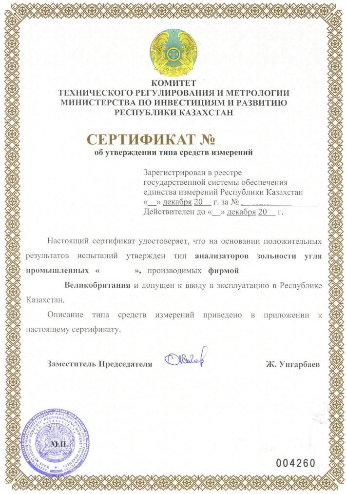 Сертификация приборов в государственном реестре средств измерений сертификация оборудования как выбрать наушники