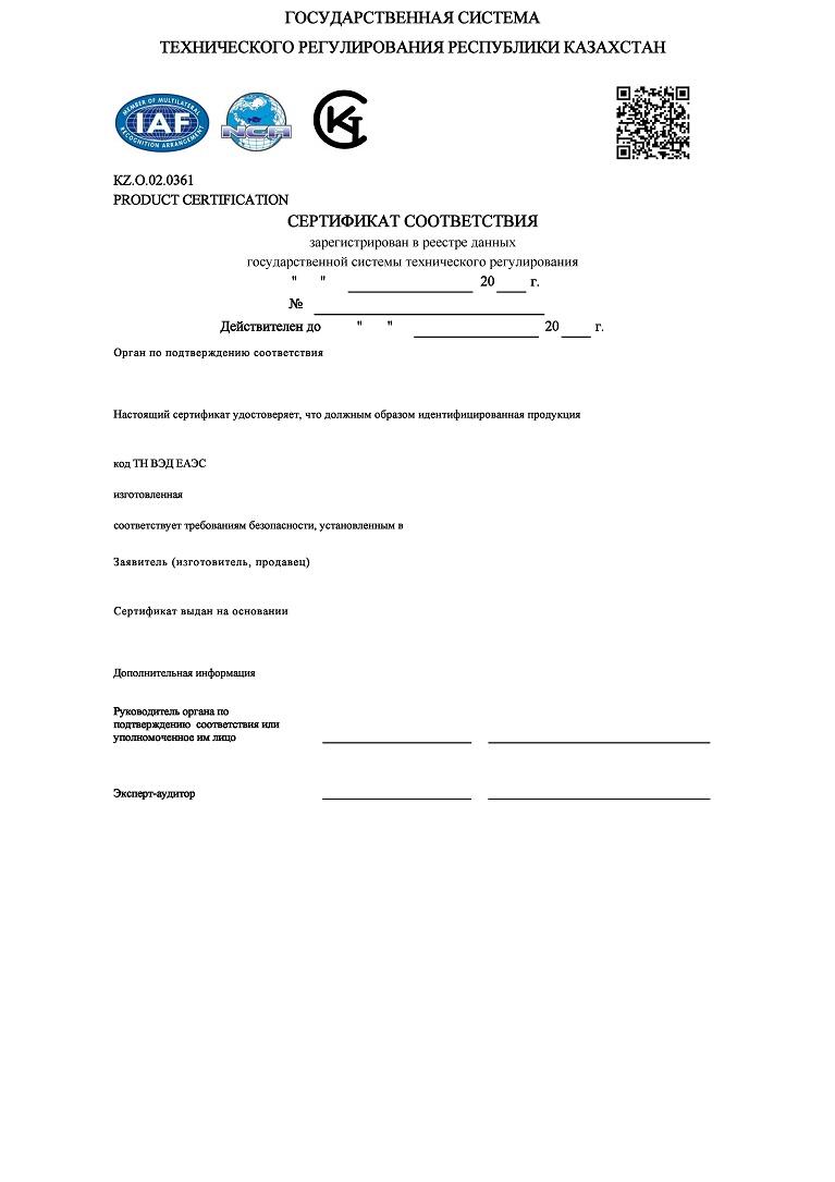 Сертификация си в рк сертификация продуктов интернет-магазинов